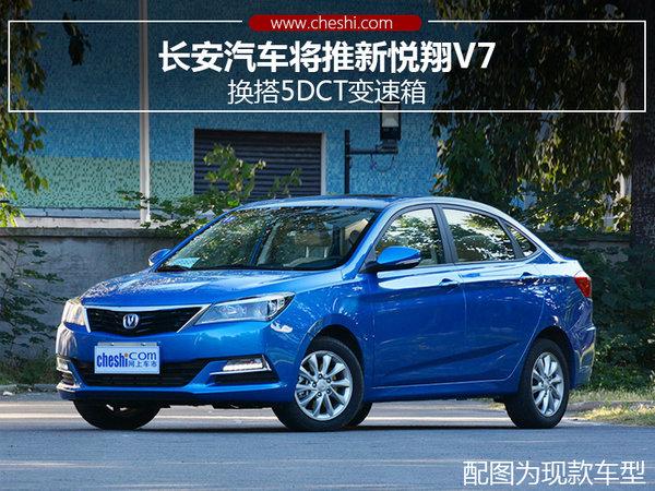 长安汽车将推新悦翔V7 换搭5DCT变速箱-图1