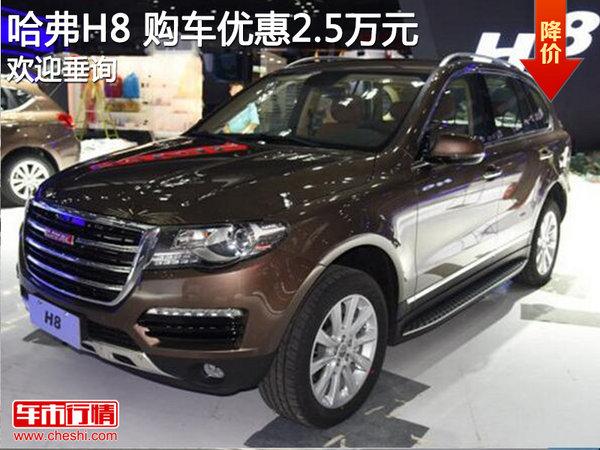 哈弗H8提供试乘试驾 购车优惠2.5万元-图1