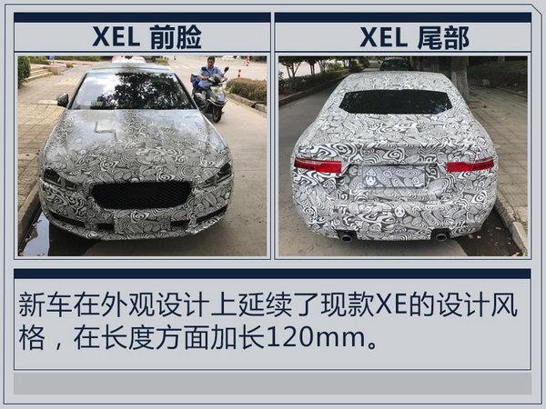 捷豹国产车型将增加至四款 推小轿车/SUV-图2
