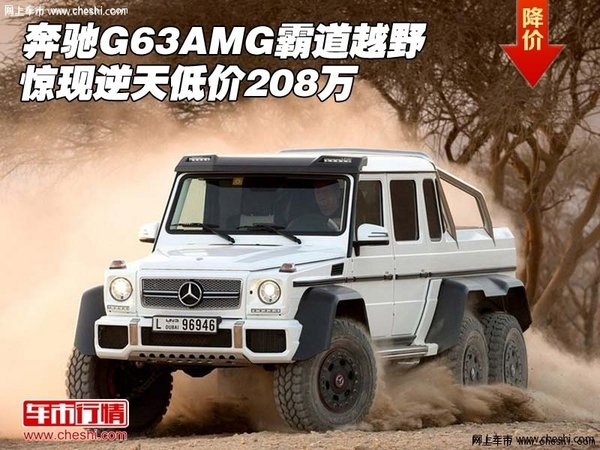 越野 奔驰g63amg 迎十一国庆节大优惠