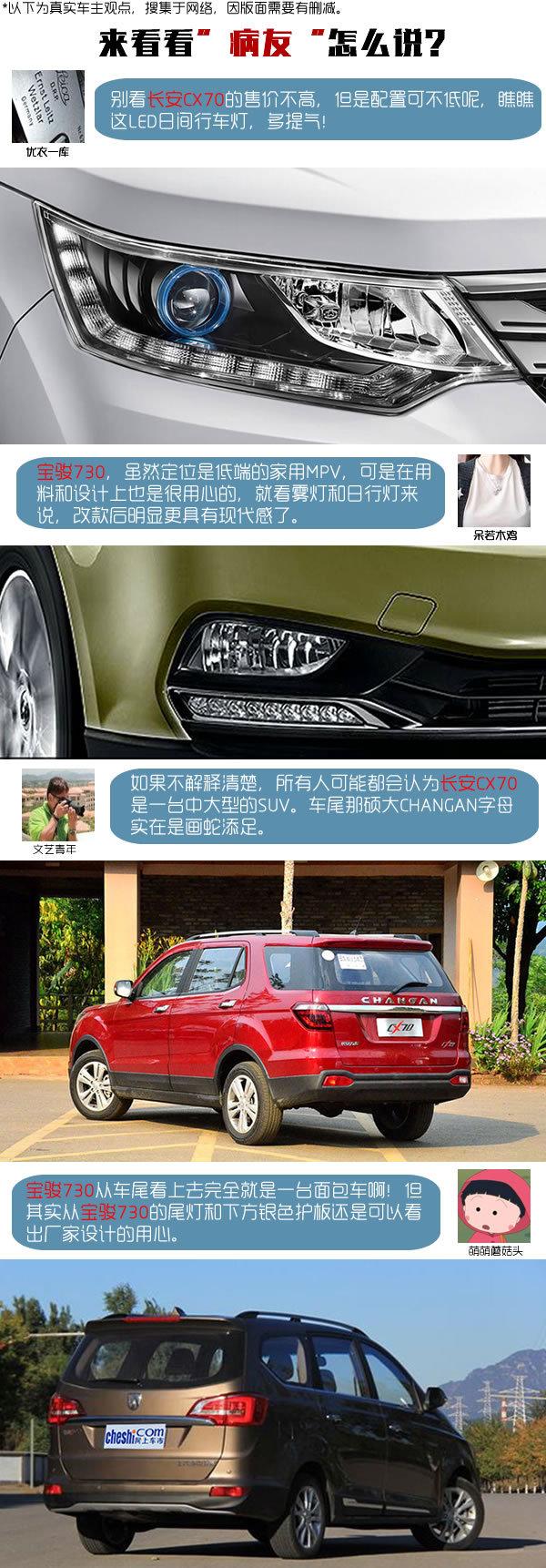 专治买车纠结症 长安商用CX70对宝骏730-图2