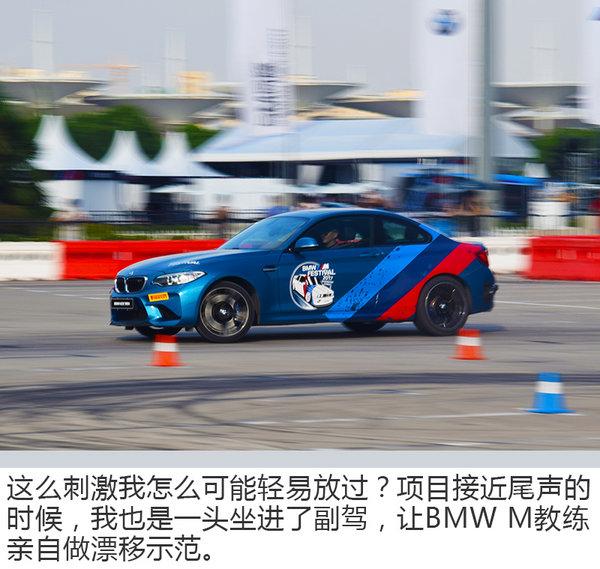 唤醒你那颗躁动澎湃的心脏 BMW M嘉年华上海站-图4