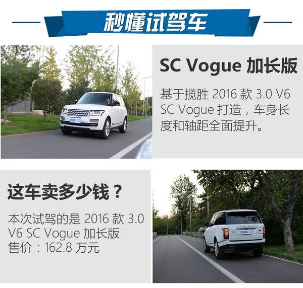 SUV中的头等舱 试驾揽胜SC Vogue加长版-图2