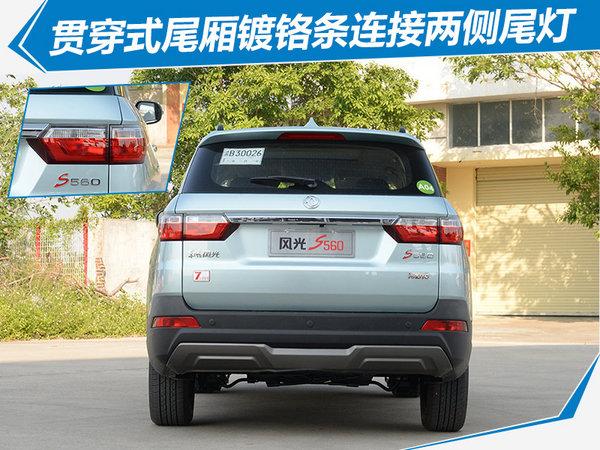 东风风光S560全新SUV正式上市 售XX-XX万元-图4