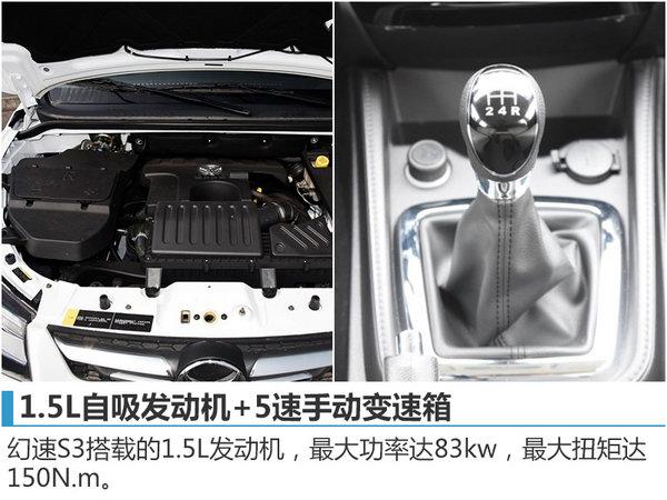北汽幻速7座SUV-S3今日上市 5.38万元起-图5