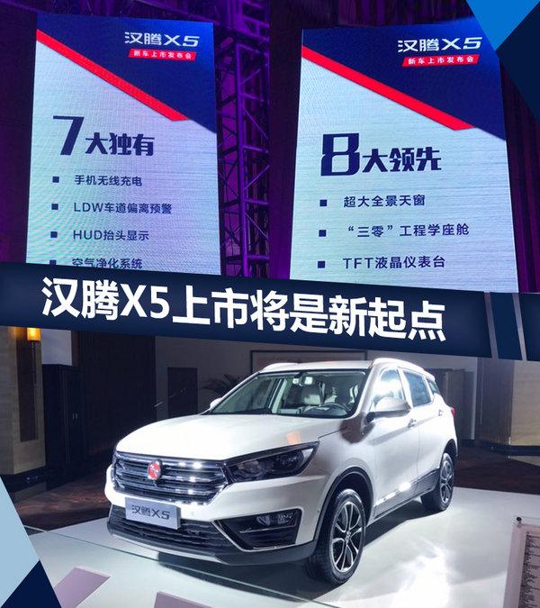 廖雄辉:汉腾X5将是新起点 未来还将全面发展-图1