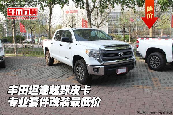 丰田坦途越野皮卡 专业套件改装最低价