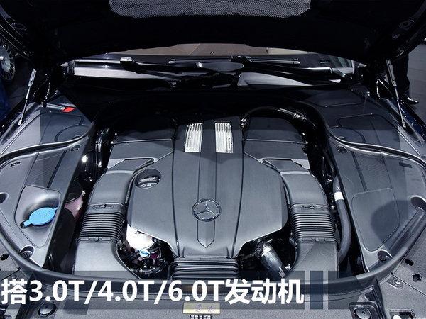 奔驰新一代S级-销售资料曝光 9月19日将上市-图9