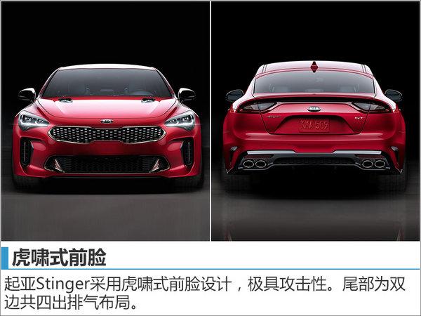 起亚Stinger北美车展正式首发 搭载3.3T-图1