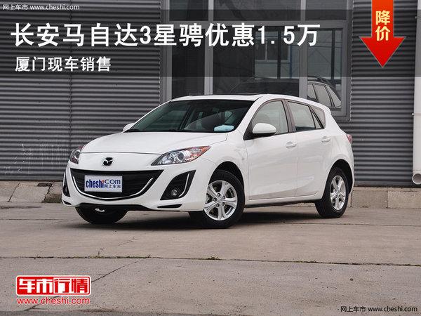 长安马自达3星骋现车销售 优惠1.5万元-图1