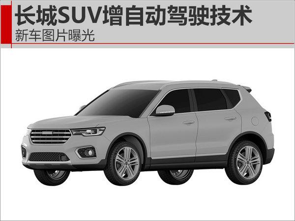 長城SUV增自動駕駛技術 新車圖片曝光-圖1