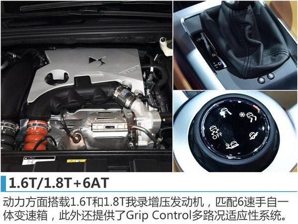广州车展给你别样的豪华体验 新DS 6上市-图6