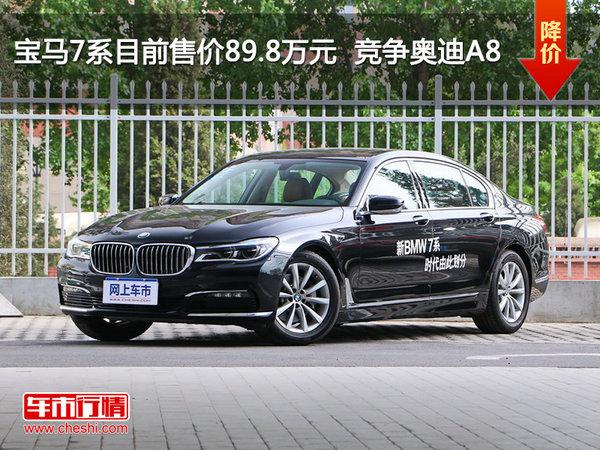 宝马7系目前售价89.8万元  竞争奥迪A8-图1