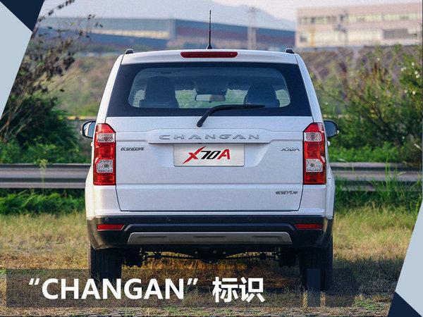 长安将推全新大7座SUV 搭1.3T引擎/动力超1.6L-图9