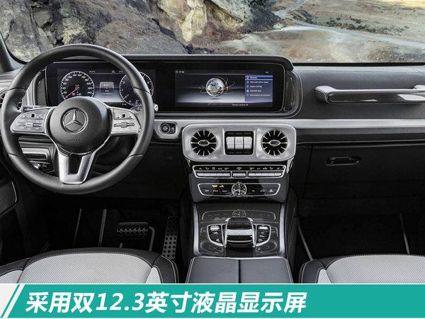 奔驰本月15日推全新G级 尺寸增加/内饰更豪华-图3