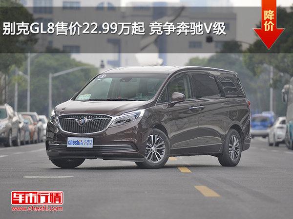 别克GL8售价22.99万起 竞争奔驰V级-图1