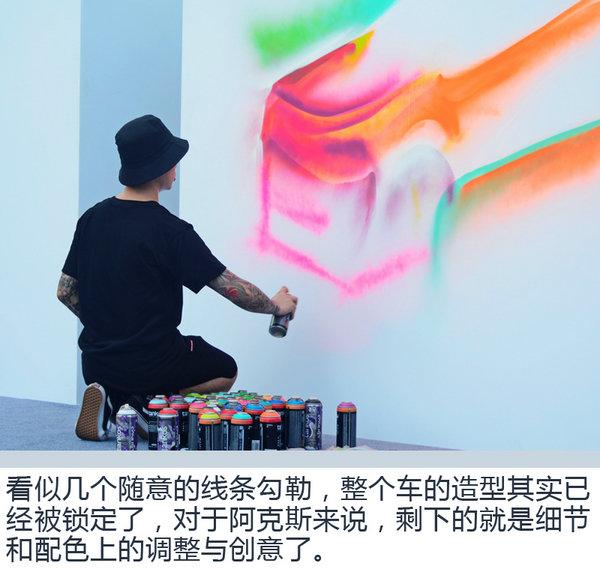 """微马涂鸦一起嗨 东风风神AX4""""夜猫""""狂欢之夜-图5"""