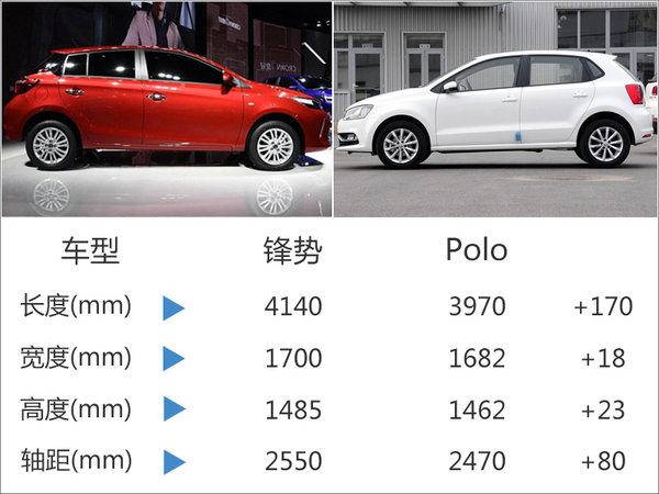 一汽丰田新小型车-搭1.3L 综合油耗5.2L-图5
