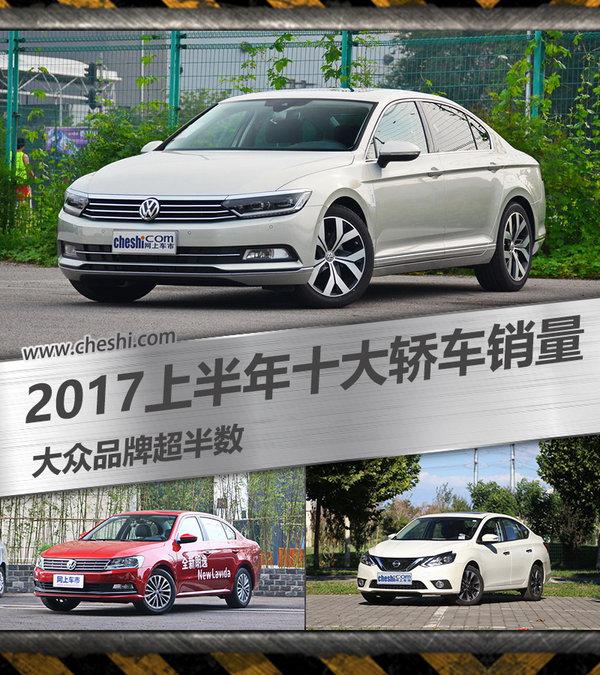 2017上半年十大轿车销量榜 大众品牌超半数-图1