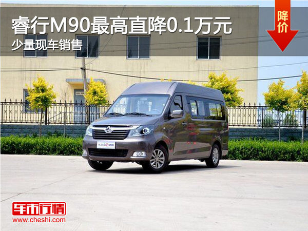 置换睿行M90优惠高达0.1万元-图1