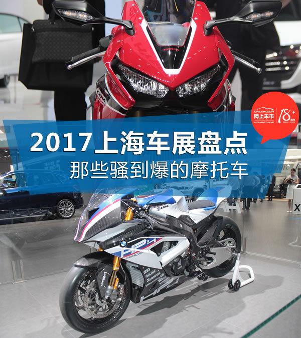2017上海车展那些骚过超级跑车的摩托车-图1