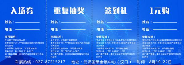 8月19-22日武汉车展 主办方门票大放送-图3