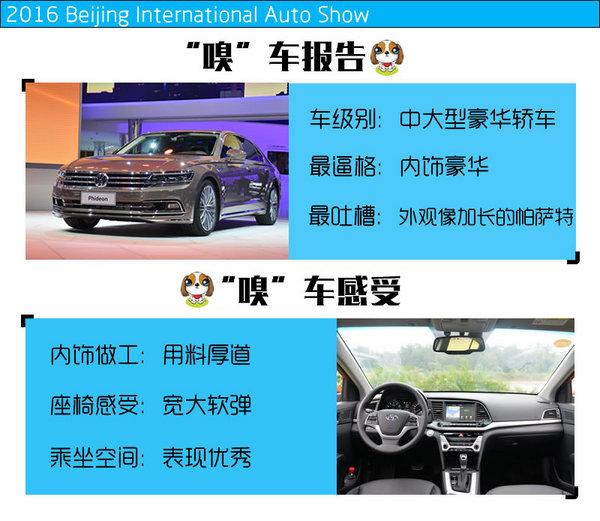2016北京车展 上汽大众辉昂480TSI实拍-图2