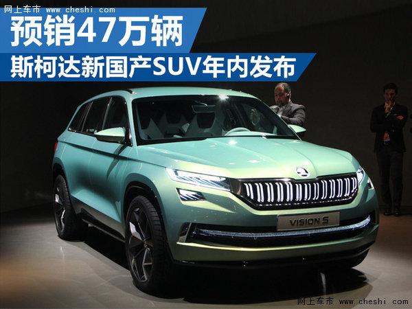 斯柯达新国产SUV年内发布 预计明年上市-图1