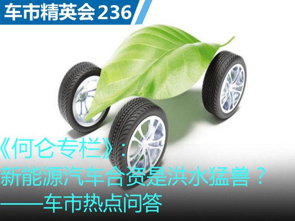 车市精英会236 何仑:新能源汽车合资是洪水猛兽? ——车市热点问答-图1