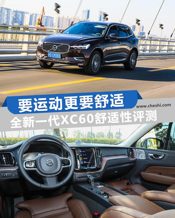 要运动更要舒适 全新一代XC60舒适性评测-图1