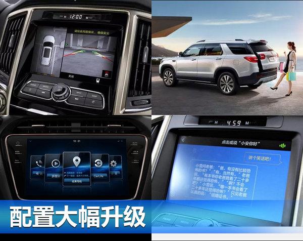 长安CS95智拓版车型正式上市 售18.28万元-图6