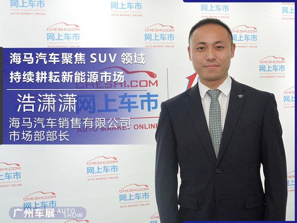 浩潇潇:海马汽车聚焦SUV领域  持续耕耘新能源市场-图1