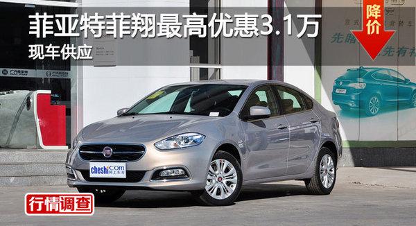 岳阳菲亚特菲翔优惠3.1万 降价竞争轩逸-图1