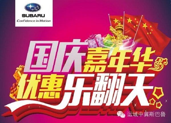 特推出国庆节特惠车,同时,十一国庆节期间进店有礼,购车抽奖得豪礼!