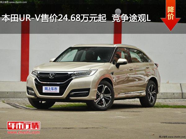 本田UR-V售价24.68万元起  竞争途观L-图1