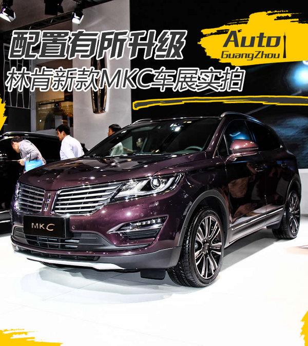 配置有所升级 林肯新款MKC广州车展实拍-图1