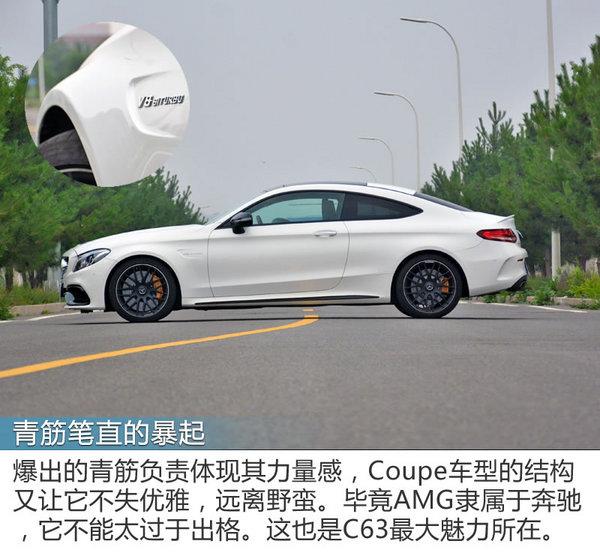 西装革履的坏家伙 奔驰C63 S Coupe试驾-图4
