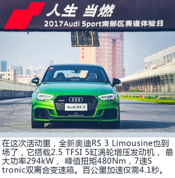 天生热爱速度激情 Audi Sport赛道体验日-图3