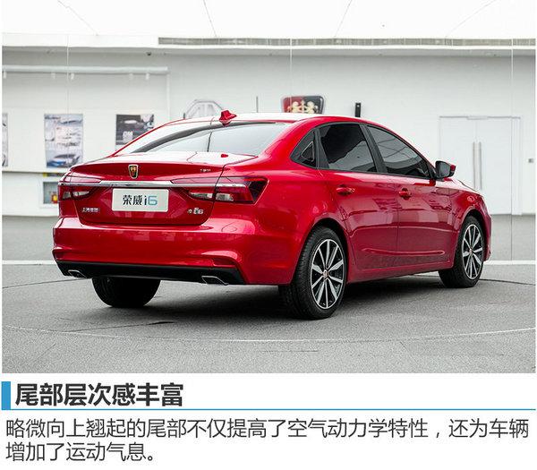 荣威两款新车今日亮相 竞争吉利帝豪GL-图4
