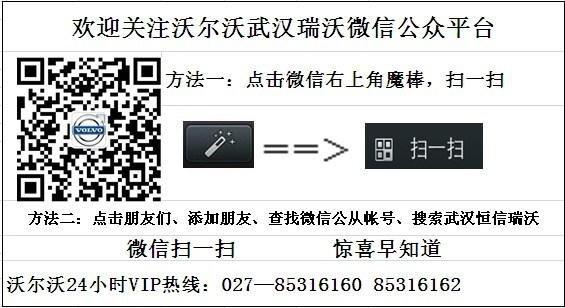 武汉沃尔沃S60L钜惠60000元 享3年0利息-图5