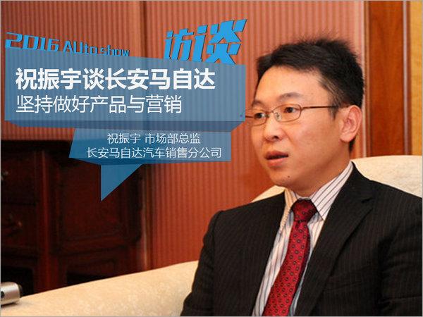 祝振宇谈长安马自达 坚持做好产品与营销-图1