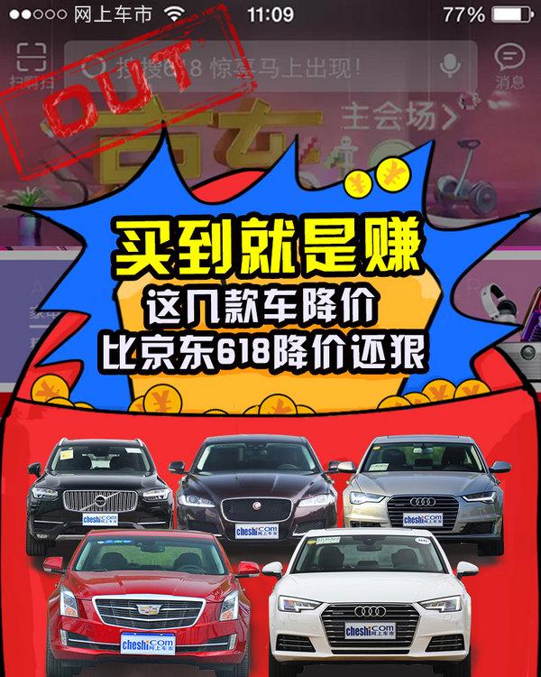 买到就是赚 这几款车降价比京东618降价还狠-图1