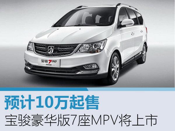 宝骏豪华版7座MPV将上市 预计10万起售-图1