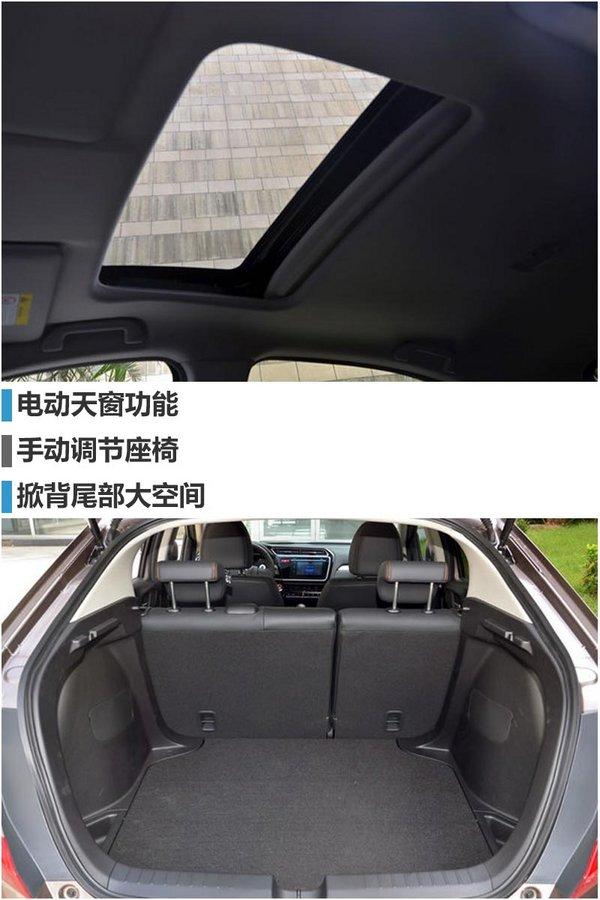 东风本田竞瑞正式上市 售价xx-xx万-图2