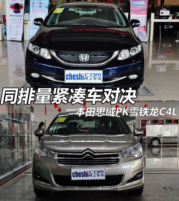 同排量紧凑车对决 本田思域PK雪铁龙C4L_思域_对比-网上车市