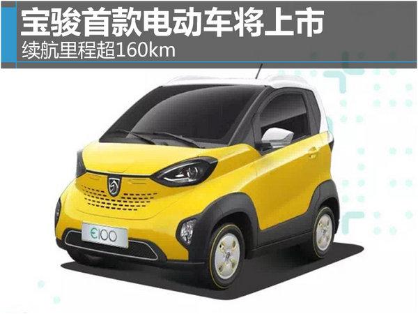宝骏首款电动车将上市 续航里程超160km-图1