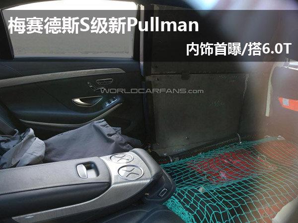 梅赛德斯S级新Pullman 内饰首曝/搭6.0T