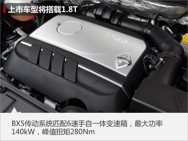 宝沃紧凑SUV-BX5即将预售 3月24日上市-图1
