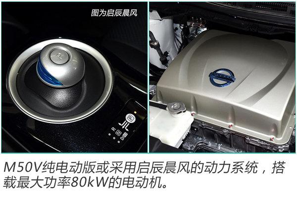 东风启辰将推M50 EV纯电动MPV 预计明年上市-图6