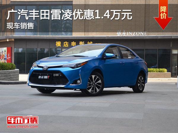 无锡广汽丰田雷凌优惠1.4万 竞争卡罗拉-图1
